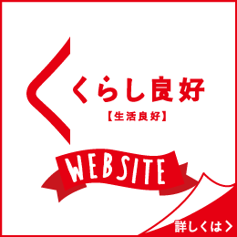 くら し良好 WEBSITE