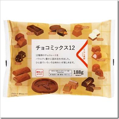 くらし良好チョコミックス12
