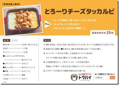 納豆キムチ鍋ai