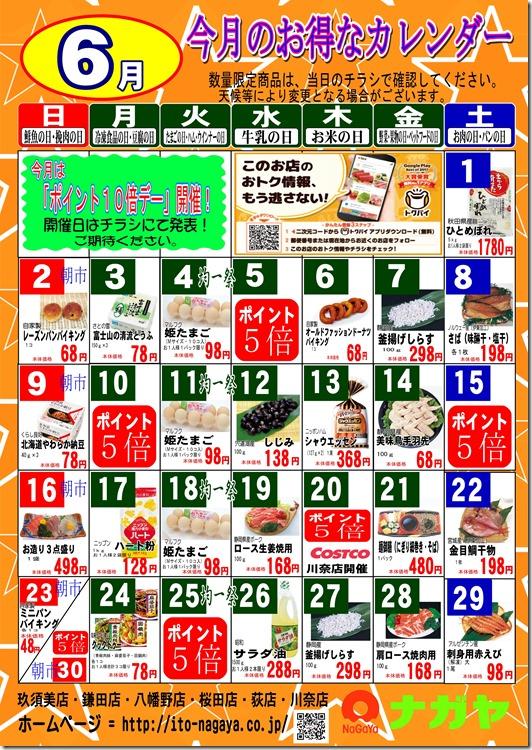 今月のお買得カレンダー(偶数月)