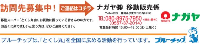移動スーパーとくし丸:訪問先募集中!