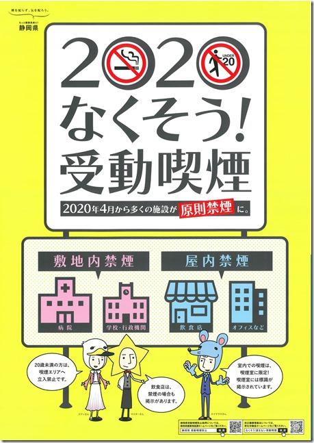 2020受動喫煙