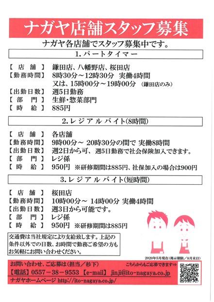求人ポスター(2020年5月)