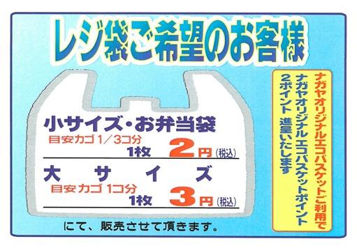 レジ袋購入202007