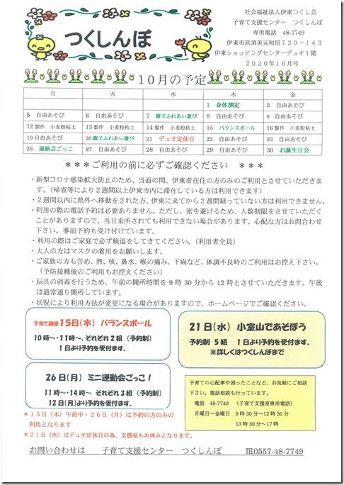 SKM_C554e20093009430