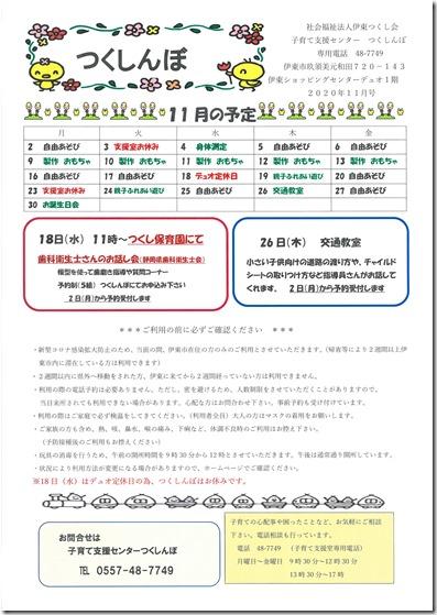 SKM_C554e20103010330